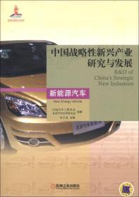 中国战略性新兴产业研究与发展:新能源汽车