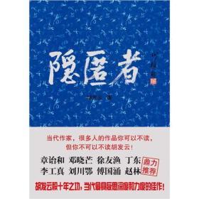 正版  隐匿者 胡发云 中国戏剧出版社
