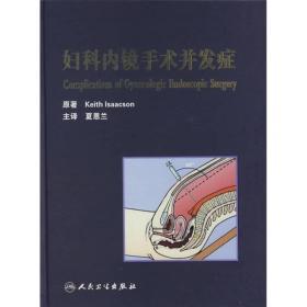 妇产内镜手术并发症(翻译版)