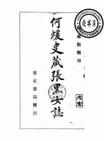 【复印件】何猿叟藏张黑女志-又名-张黑女志-1923年版-