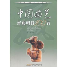 中国曲艺经典唱段100首