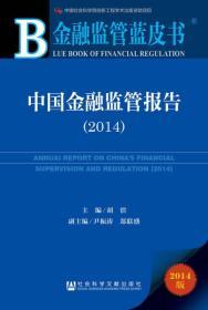 金融监管蓝皮书:中国金融监管报告(2014)