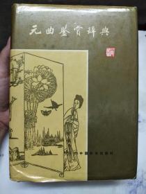 元曲鉴赏辞典