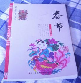 春节 全一册 中华优秀传统文化丛书 九五品 包邮挂