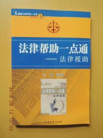 法律援助(法律帮助一点通)