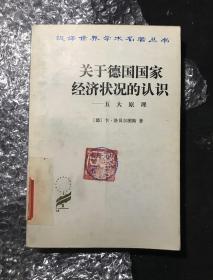 关于德国国家经济状况的认识 汉译世界学术名著丛书名 K5