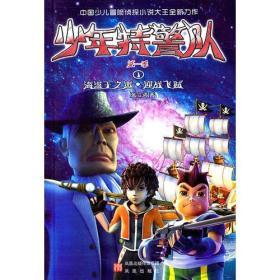 (社版书)少年特警队1-海盗王之邀·迎战飞贼(第一季)