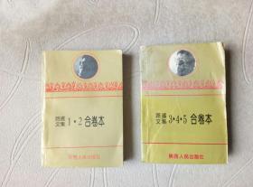 路遥文集1.2.3.4.5合卷本 【全2册】