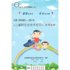 GB 30585-2014<<儿童鞋安全技术规范>>宣贯指南