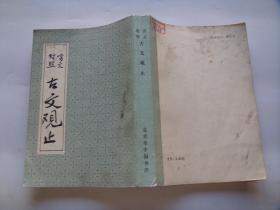 言文对照 古文观止(北京市中国书店出版,馆藏未阅,内文如新!)