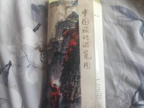 中国旅行游览图