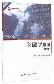 金融学精编(第3版)