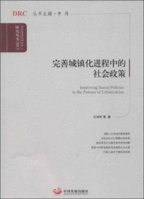 国务院发展研究中心研究丛书:完善城镇化进程中的社会政策