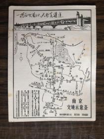 南京交通示意图