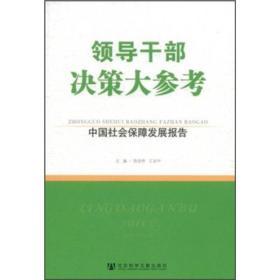 领导干部决策大参考:中国社会保障发展报告