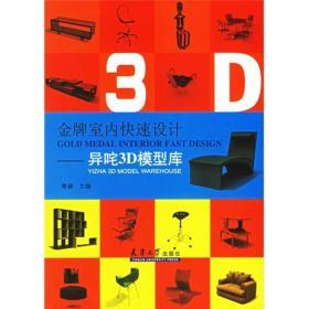 室内快速设计:异咤3D模型库 蔡赫 9787561822531 天津大学出
