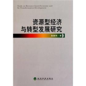 资源型经济与转型发展研究