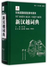 新汉越词典