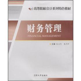 高等院校会计系列特色教材:财务管理