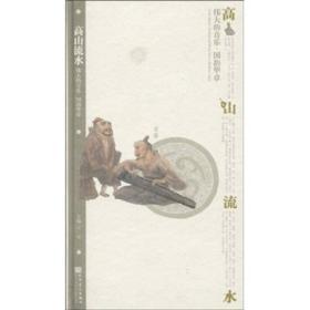 伟大的音乐·国韵华章(古琴):高山流水