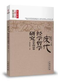 长江学术文献大系·宋代经学哲学研究:基本理论卷