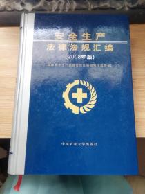 安全生产法律法规汇编(2008年版)