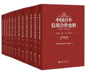 中国百年信用合作史料—1912-19499787509569894中国财政经济一