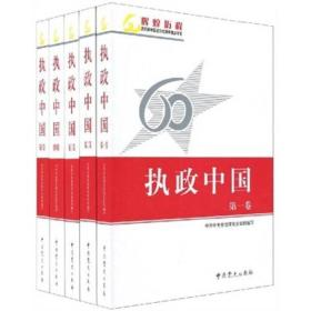9787509803943-so-辉煌历程60庆祝新中国成立60周年重点书系:执政中国