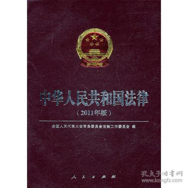 中华人民共和国法律(2011年版)