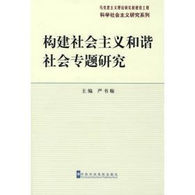 构建社会主义和谐社会专题研究