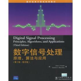 数字信号处理:原理、算法与应用:第3版