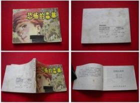 《恐怖的森林》,四川1985.1一版一印12万册,6811号,连环画