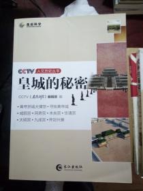 CCTV人文历史丛书:皇城的秘密