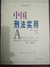 中国刑法实用