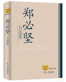 学习理论文库:郑必坚自选集(精装)