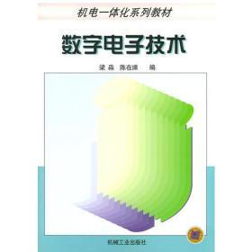 数字电子技术(机电一体化系例教材)