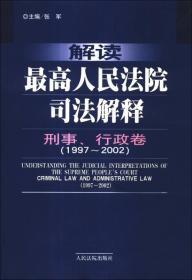 解读最高人民法院司法解释:刑事、行政卷(1997-2002)