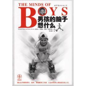 THE MINDS OF BOYS 男孩的脑子想什么