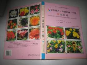 花卉与花卉病虫原色图谱