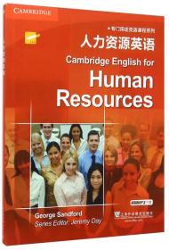 人力资源英语专门用途英语课程系列