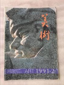 美术1991.2
