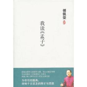 傅佩荣-我读《孟子》
