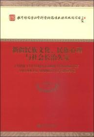 新疆民族文化、民族心理与社会长治久安9787514147797经济科学
