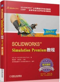 SOLIDWORKS  Simulation  Premium教程