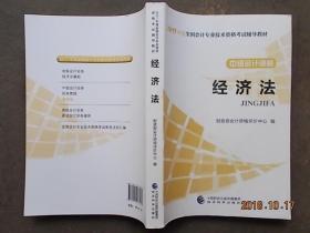 经济法(中级会计资格)/2017年度全国会计专业技术资格考试辅导教材教材