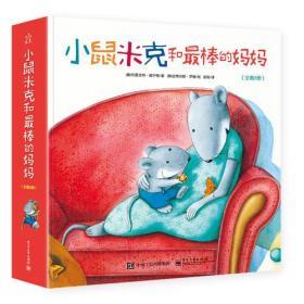 正版ue-9787121273636-小鼠米克和最棒的妈妈(全八册)