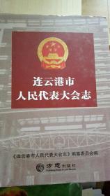 连云港市人民代表大会志(1948-2012)