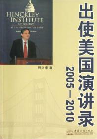 出使美国演讲录(2005-2010)