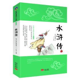 中国古典四大名著(学生版):水浒传