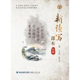 新读写课本(五级)